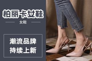 柏丽卡女鞋