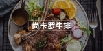 尚卡罗牛排1