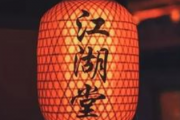 江湖堂酒馆