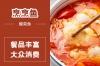 烹烹鱼酸菜鱼