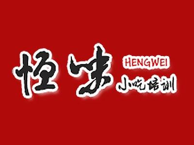 上海恒味小吃培训
