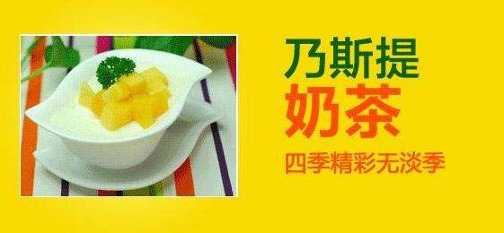 乃斯提奶茶加盟,多项目扶持带您轻松创业_4