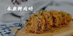永康鲜肉饼2