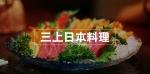 三上日本料理2
