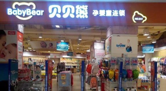 贝贝熊母婴分享母婴店的四个致胜秘诀!_2