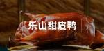 乐山甜皮鸭2