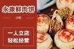 永康鲜肉饼0