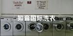 知音国际洗衣1