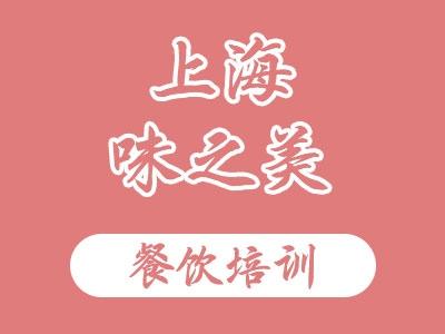 上海味之美餐饮培训