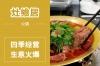 灶飨居火锅
