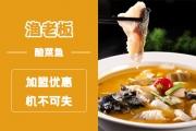 渔老板酸菜鱼