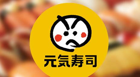 元气寿司加盟多少钱?成本大众都能接受_3