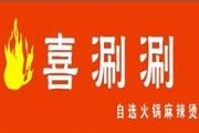 喜涮涮火鍋