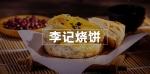 李记烧饼2