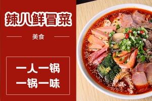 辣八鲜冒菜