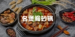 名煲阁砂锅1