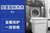 知音国际洗衣