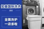 知音国际洗衣0