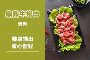 鼎鼎牛烤肉