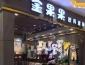 在广州做什么生意好赚钱 服装店更好经营