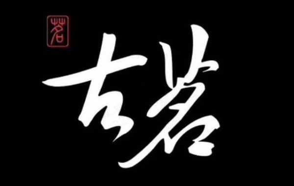 湖南省会有多少家古茗奶茶加盟店?这些地区有几十家店_1