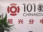 101网校智慧课堂闪亮登场