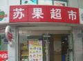 苏果超市董事长浅谈经营之道
