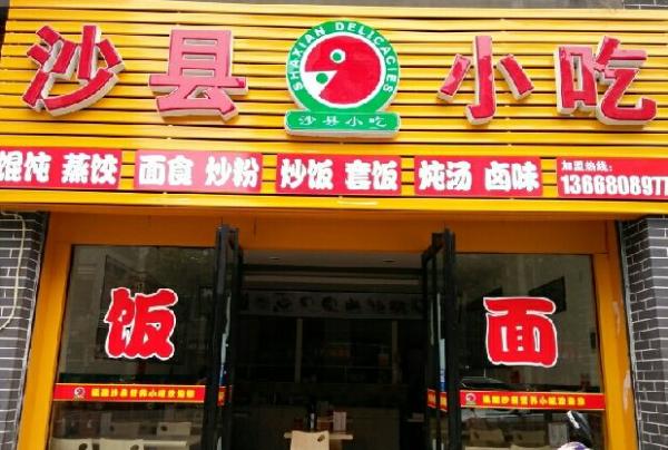 沙县小吃多少钱?没想到54万元的开店竟然是这样的结果_1
