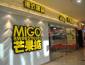 香港特色甜品店 芒果掂港式甜品带你领略