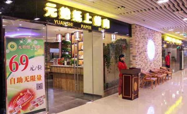 韩式纸上烤肉品牌推荐 元始纸上烤肉不一般_1