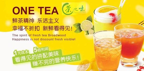 加盟茶之味茶饮,总部扶持大,带你成功创业_2