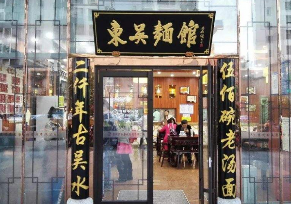 开一个东吴面馆家庭要多少钱?有三种类型的店,费用只有20万元_2