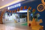 优贝乐早教加盟店为何是一个值得投资的项目?