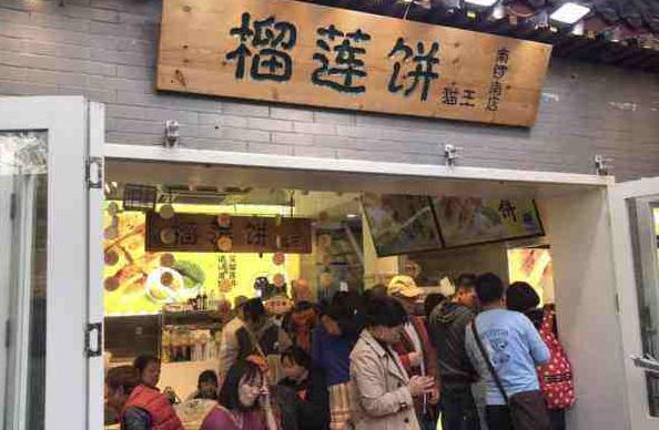 广州猫王榴莲饼 让创业者没有负担的美食商机_1