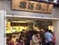 广州猫王榴莲饼 让创业者没有负担的美食商机