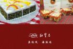 红宝石蛋糕好不好?品牌产品好吃吗?