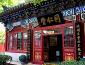 合资经营北京同仁堂连锁药店的基本要求?