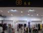 衣臣女裝旗艦店 引發新一輪購物狂潮