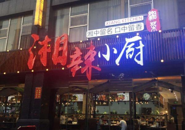 湘辣小厨加盟费及加盟条件_1