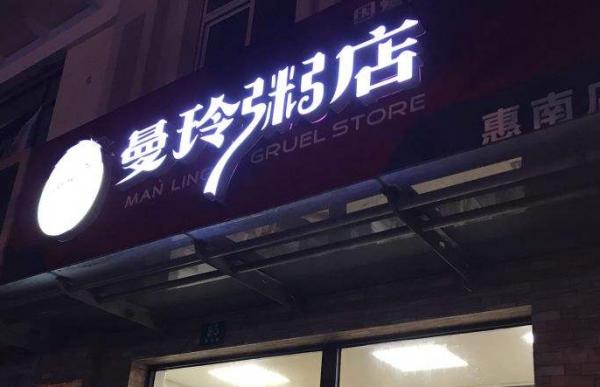 曼玲粥店加盟条件是什么_2