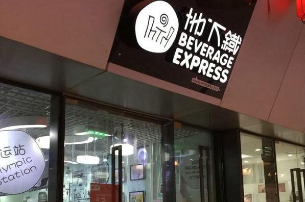 地下铁奶茶加盟店需要多少钱_1