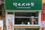 滕州阿水大杯茶的地址在哪里?写下这两家商店的地址