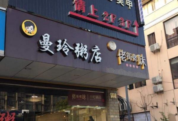 曼玲粥店加盟条件是什么_1