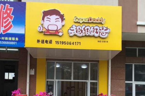 台湾超级奶爸奶茶店加盟费多少_2