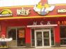 麥肯基快餐加盟費用多少