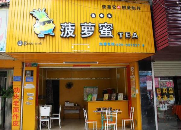 菠萝蜜奶茶加盟可靠吗?小店经营更担心!_1