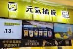 一杯元气插座奶茶多少钱?大众消费轻奢奶茶品牌