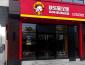 开一个快乐星汉堡店需要多少钱