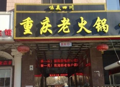重庆老火锅店排名前十强_1