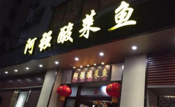 酸菜鱼店要怎么运营生意才会更好_1